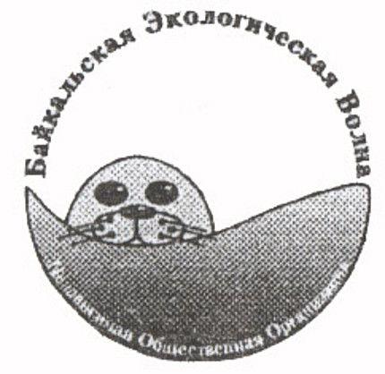 «Байкальская Экологическая Волна»