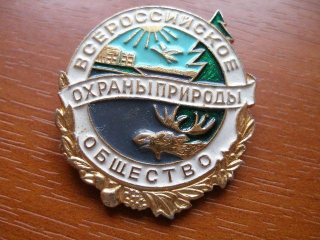 Всероссийское общество охраны природы (ВООП)