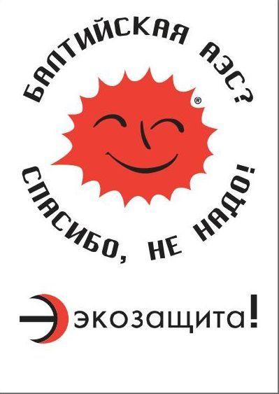 ЭКОЗАЩИТА