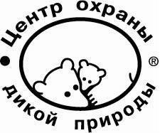 Центр охраны дикой природы