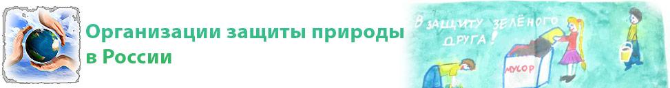 » СОЮЗ ЭКОЛОГОВ РЕСПУБЛИКИ БАШКОРТОСТАН